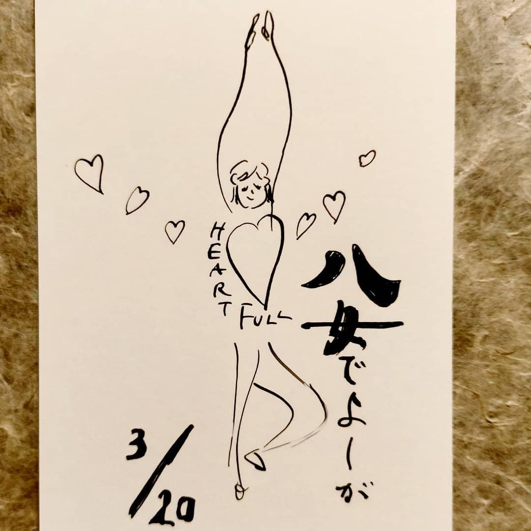 八女よ〜が3/20 Open 10:00